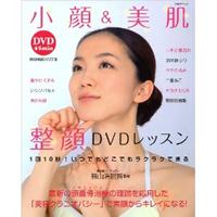 小顔&美肌整顔DVDレッスン―素顔からキレイになる!